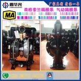 BQG型隔膜泵50口径气动隔膜泵四川自贡