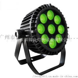 超薄帕灯9颗LED防水染色灯