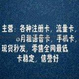 香港移动卡  香港移动注册卡 香港联通注册卡 香港微信注册卡 澳门微信注册卡批发