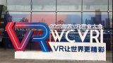2019世界VR展暨通信电子博览会