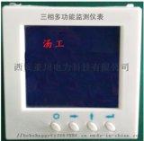 DD506三相多功能能耗监测仪表