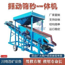 矿用振动筛洗砂机砂石分离设备可移动振动筛沙一体机