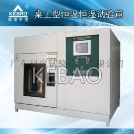 小型可程式恆溫恆溼試驗箱/高低溫迴圈溼熱試驗箱