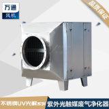 光氧催化废气处理设备 光触媒净化 紫外线净化UV光催化氧化设备