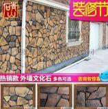 浙江別墅文化石大亂石外牆磚仿古磚室外背景牆