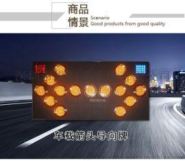 施工車導向牌 升降車導向牌 車載誘導燈