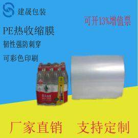 广州直销 pe热收缩膜 饮料矿泉水透明塑料 收缩膜