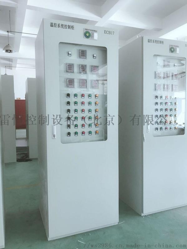 電氣控制櫃-雷恆控制設備