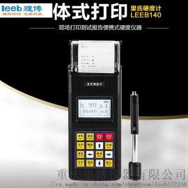 Leeb里博高精度里氏硬度计_里式硬度测量仪_数显硬度计厂家_