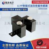 LLYP旁插式油田荷重感測器