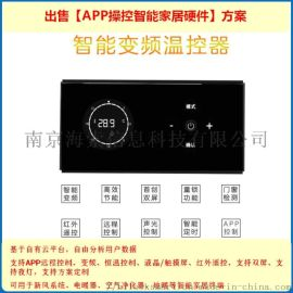 出售方案【智能APP操控智能硬件】踢脚线/变频/恒温控制器 液晶/触摸屏/APP/红外遥控/远程控制