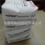 耐熱CAB 伊斯曼化學 171-15 包裝塗層用