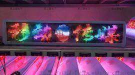 出租车专用led车顶全彩屏led全彩电子广告屏