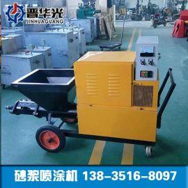 广东全自动砂浆喷涂机水泥砂浆喷涂机