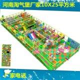 淘气堡厂家室内大型组合游乐设备儿童乐园专业生产淘气堡