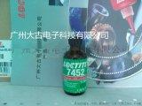 LOCTIT7452促进剂