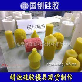 厂家定制工艺蜡烛硅胶模具 液体模具硅胶原材料