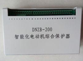 低价销售DNZB-200济源鑫科智能化电动机综合保护器.