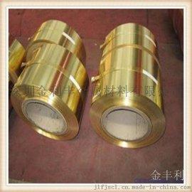 现货供应CuZn37黄铜箔 **CuZn37黄铜带 厂家批发