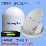 莫威船載衛星天線YM750船用電視天線