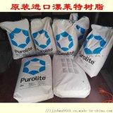 大量出售漂莱特食品级树脂-软化水阳树脂专用