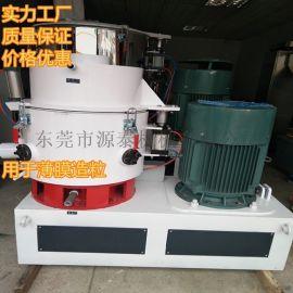广东100L珍珠棉团粒机 不锈钢薄膜团粒机
