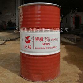 广州齿轮油 中石化长城M220#320#460#重负荷开式工业齿轮油