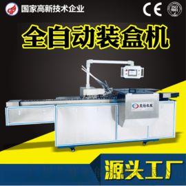 自动装盒机厂家 自动装盒机 纸盒包装机械