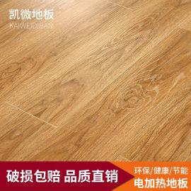 智能控温复合木地板 电加热发热碳晶面15mm客卧