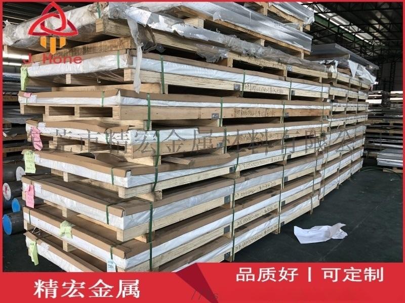 5052光亮鋁板拋光性好優質5052鋁板