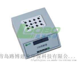 LB-901B型COD快速消 解儀