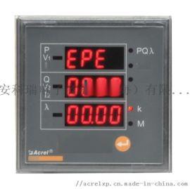 三相多功能智能电表 数显表 安科瑞PZ42-E3(4)