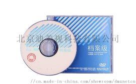 清華同方DVD檔案級光碟
