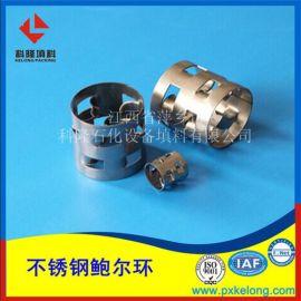 乙笨分离装置不锈钢304鲍尔环填料金属鲍尔环现货