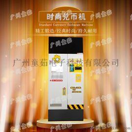 广州童茹豪华自动售币微信支付手机查账超大钱箱兑币机