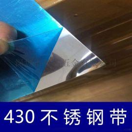 430不锈钢带BA面超薄磁性不锈钢片