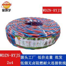 金环宇电线 铜芯双绞线WDZN-RYJS2X4 低烟无卤阻燃耐火电源线rvs