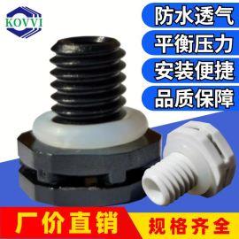 M8透气阀户外灯具led舞台灯投光灯路灯平衡阀防水透气阀产地货源