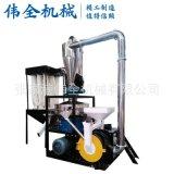 塑料磨粉機 pe塑料顆粒高速磨粉機塑料管材磨粉機