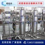 山泉水處理設備立式直飲淨純水機器過濾器大型ro