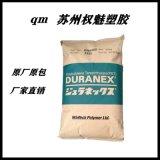 现货日本宝理 PBT 3005c  抗冲击 高增韧 耐磨 耐寒 抗化学性