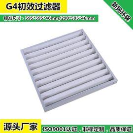 【厂家直销】G4初效空调过滤器铝框板式金属框过滤器生产厂家