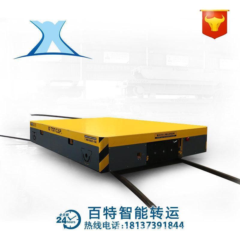 轨道电动平板车蓄电池轨道平车 40t平板运输车全自动搬运车