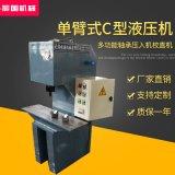 多功能單臂式C型軸承壓入機校直機 廠家直銷  小型液壓機