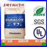 POM日本寶理CH-10碳纖維增強pom耐磨 耐摩擦 磨耗 導電聚甲醛原料
