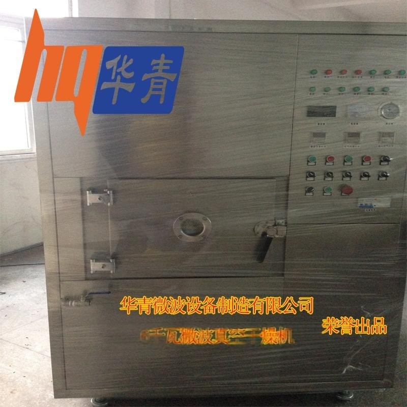 广西微波真空干燥机厂家6千瓦微波真空干燥机