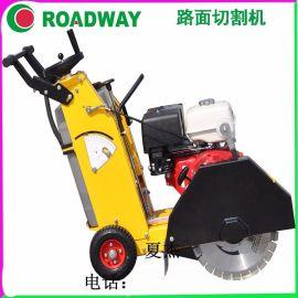混凝土切割机-路面切割机 路得威RWLG21小型切割机