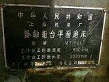 转让回收二手重型平面磨八成新二手杭州平面磨床