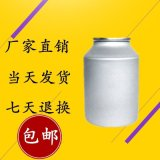 乙位突厥酮 98%(100克/氟化瓶) 品质保障 厂家直销 23726-91-2