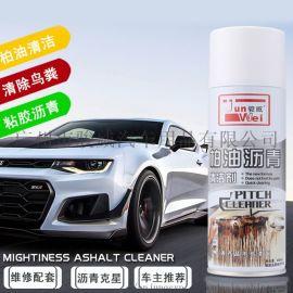 柏油清洁剂 树脂不干胶沥青清洗剂 车用去除胶剂